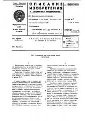 Установка для получения литых заготовок (патент 900968)