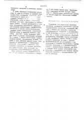 Устройство для жидкостной обработки различных материалов (патент 291575)