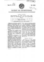Приспособление для чтения мелкой печати, нанесенной на бесконечную ленту фотографическим путем (патент 6056)