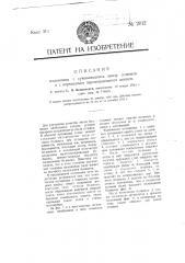 Изложница с суживающимся книзу сечением и с вертикально перемещающимся днищем (патент 2012)
