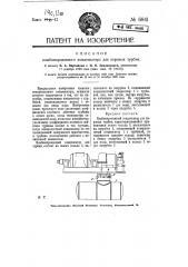Комбинированный конденсатор для паровых турбин (патент 6841)