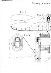 Аэропланная лыжа удобообтекаемой формы (патент 1635)