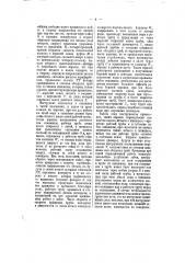 Буровой инструмент (патент 6311)