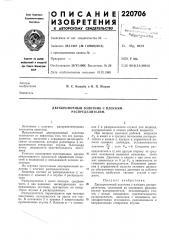 Двухкромочный золотник с плоским распределителем (патент 220706)