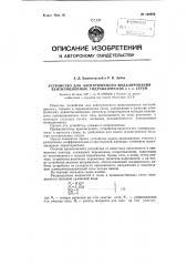 Устройство для электрического моделирования вентиляционных, гидравлических и т.п. сетей (патент 120686)