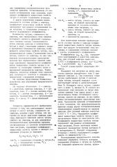 Способ определения содержания углерода в железоуглеродистых расплавах (патент 897861)