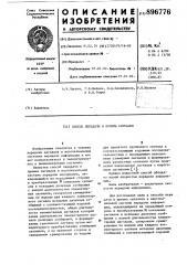 Способ передачи и приема сигналов (патент 896776)