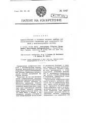 Приспособление к головкам сцепного прибора для автоматического соединения труб воздушного тормоза у железнодорожных вагонов (патент 5947)