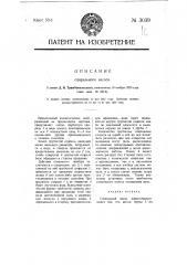 Спиральный насос (патент 3039)