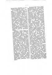 Стол к прессам для формования фасонных искусственных камней (патент 8537)