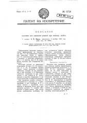 Машинка для сшивания ремней при помощи скобок (патент 5728)