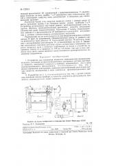 Устройство для измерения мощности, передаваемой вращающимся валом (патент 122315)