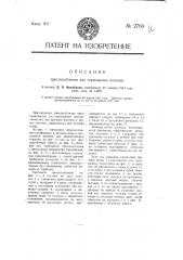 Приспособление для торможения повозок (патент 2760)