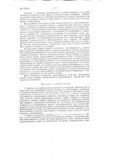 Прибор для определения влажности материалов (патент 124703)