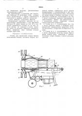 Союзная i•• .:-тг;;;;ннгкм1•;5ji;iotekaб. ф. бородуля (патент 290836)