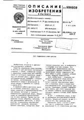 Радиальная опора шатуна (патент 898959)