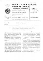Способ получения углекислых и фосфорнокислых солей щелочноземельных металлов (патент 292889)