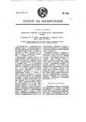 Чертежный прибор для проведения параллельных линий (патент 7790)