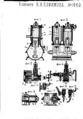 Приспособление для подачи горючей жидкости в двухтактных двигателях (патент 1669)