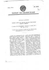 Счетный диск для перевода русских метров в метрические и обратно (патент 2046)