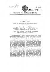 Ножницы для перерезания мундштучной ленты в гильзовых машинах (патент 5348)