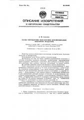 Пульт управления наполнением автомобильных баллонов воздухом (патент 124320)