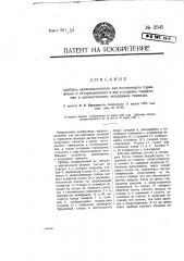 Прибор, предназначенный для постепенного торможения и оттормаживания и для ускорения торможения в автоматических воздушных тормозах (патент 2545)