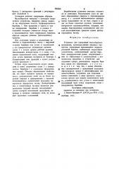 Установка для грануляции пастообразных материалов (патент 900084)