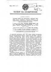 Кулачная шайба для приведения в действие плунжера насоса, подающего горючую жидкость в четырехтактных реверсивных двигателях с механическим распыливанием топлива (патент 7986)