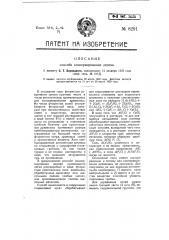 Способ консервирования дерева (патент 8291)