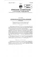 Сверхвысокочастотный вентиль, основанный на использовании явления ферромагнитного резонанса (патент 123581)
