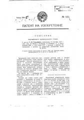 Передвижной дровокольный станок (патент 522)