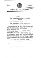 Зубило для разрубки труб, бочек и т.п. пустотелых предметов (патент 6187)