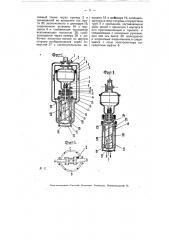 Электрический винтовой насос (патент 7752)