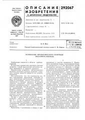 Устройство автоматического контроля массового расхода (патент 292067)