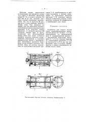 Устройство для подачи жгутов ткани (патент 4979)
