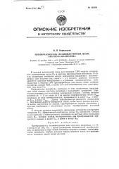 Преобразователь несимметричных волн круглого волновода (патент 122181)