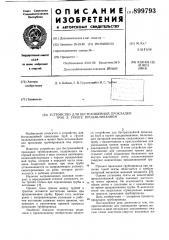 Устройство для бестраншейной прокладки труб в грунте продавливанием (патент 899793)