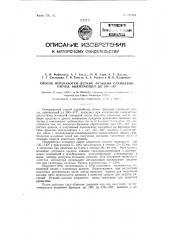 Способ переработки легких фракций сланцевой смолы, выкипающей до 300-315° (патент 122564)