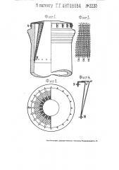 Временное приспособление для плавного сужения верхних отверстий фабричных дымовых труб (патент 2235)