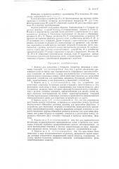 Агрегат для приклейки к тетрадям, например форзацев, и окантовки тетрадей (патент 121117)