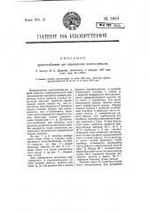 Приспособление для определения износа рельс (патент 5984)