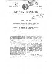 Направляющий ролик для ударного рельса при разгонке зазоров железнодорожных рельсов (патент 3150)