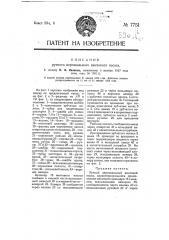 Рунной вертикальный винтовой насос (патент 7751)