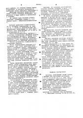 Катетер (патент 899041)