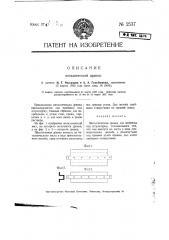 Металлическая дранка (патент 2537)