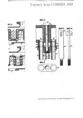 Пароперегреватель для трубчатых котлов (патент 2110)