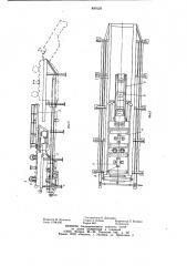 Устройство для вытравливания и выборки кабеля (патент 897629)