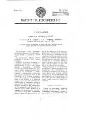 Станок для заострения лезвий (патент 2770)