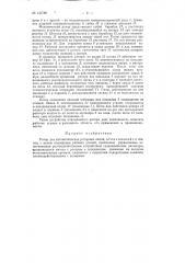 Ротор для автоматических роторных линий (патент 124786)